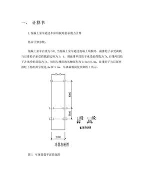 车库顶板承载力计算书2(最终版).doc