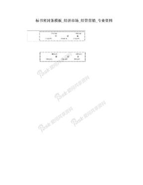 标书密封条模板_经济市场_经管营销_专业资料.doc