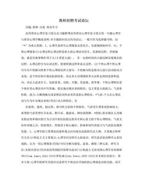 教师招聘考试论坛.doc