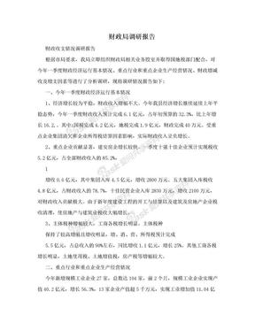 财政局调研报告.doc