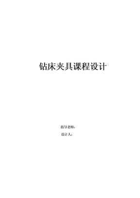 钻床夹具课程设计说明书.doc