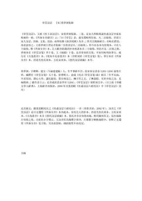 025《草堂詩話》 [宋]蔡夢弼集錄.doc