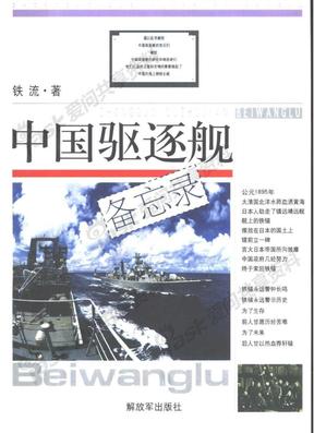 中国驱逐舰备忘录.pdf