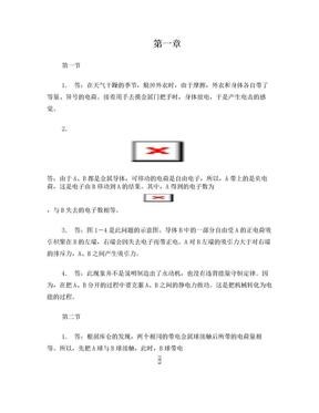 人教版物理选修3-1_课后答案.doc