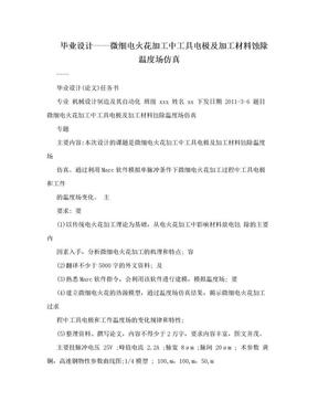 毕业设计——微细电火花加工中工具电极及加工材料蚀除温度场仿真.doc