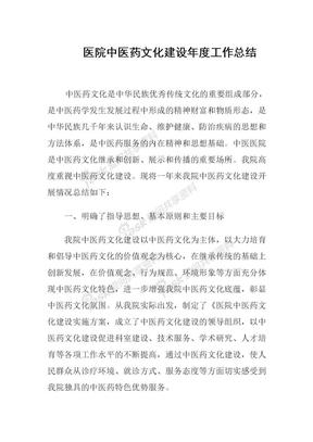 医院中医药文化建设年度工作总结.doc