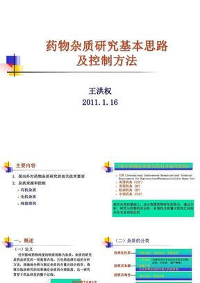 药物杂质研究基本思路及控制方法.ppt