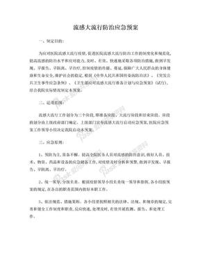 流感大流行防治应急预案.doc