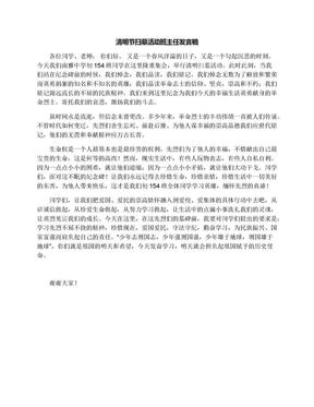 清明节扫墓活动班主任发言稿.docx