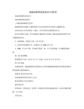 加油站租赁协议范本0(范本).doc