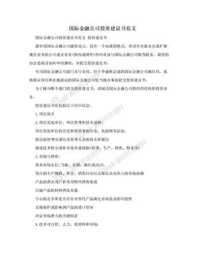 国际金融公司投资建议书范文.doc
