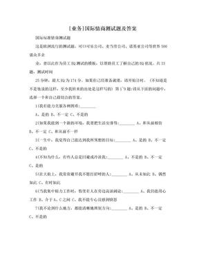 [业务]国际情商测试题及答案.doc