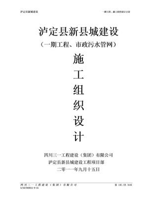 12-2,泸定县新城建设一期工程市政污水管网施工方案.doc