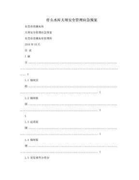 什么水库大坝安全管理应急预案.doc