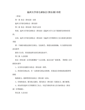 温州大学羽毛球协会(俱乐部)章程.doc