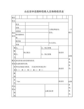 山东省教师资格证体检表.doc