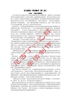 研究生英语多维教程(刘鸿章版)课文翻译pdf.pdf