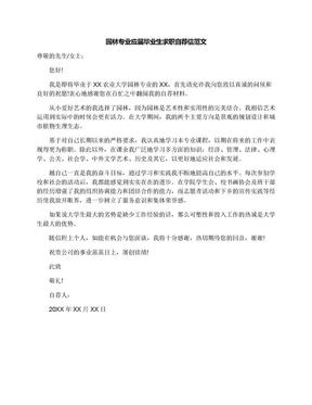 园林专业应届毕业生求职自荐信范文.docx