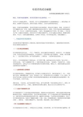 《布道者的武功秘籍》.doc