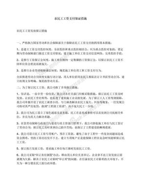 农民工工资支付保证措施.docx