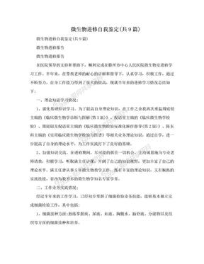 微生物进修自我鉴定(共9篇).doc