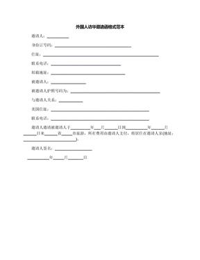 外国人访华邀请函格式范本.docx