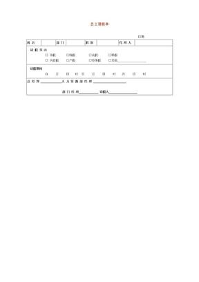 中国顶级企业考勤管理全套表格——员工请假单.doc