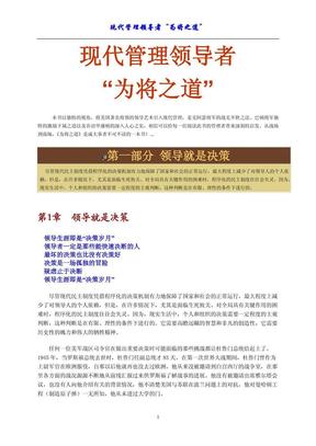 """现代管理领导者""""为将之道"""".pdf"""