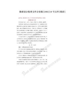 勘察设计收费文件计价格[2002]10号文件[精彩].doc
