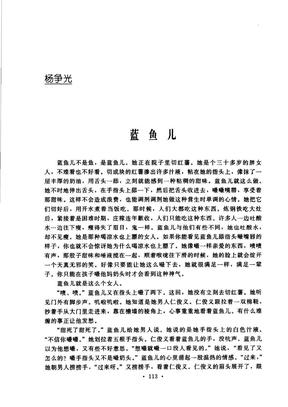 蓝鱼儿  杨争光.pdf