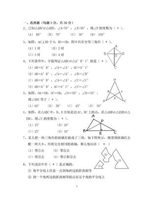 全等三角形单元检测.doc