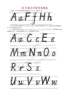 26个英文字母书写规范.doc