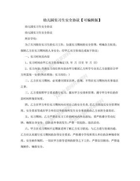 幼儿园实习生安全协议【可编辑版】.doc