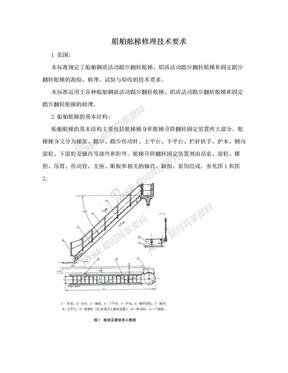 船舶舷梯修理技术要求.doc