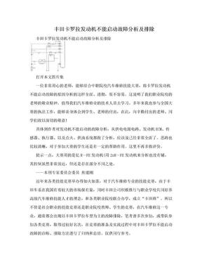 丰田卡罗拉发动机不能启动故障分析及排除.doc