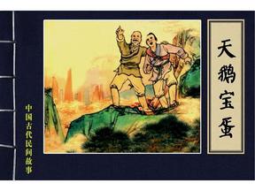 【连环画】中国古代民间故事32天鹅宝蛋.pdf