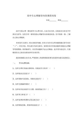 高中生心理辅导内容调查问卷.doc