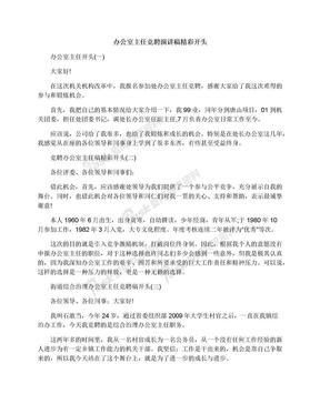 办公室主任竞聘演讲稿精彩开头.docx