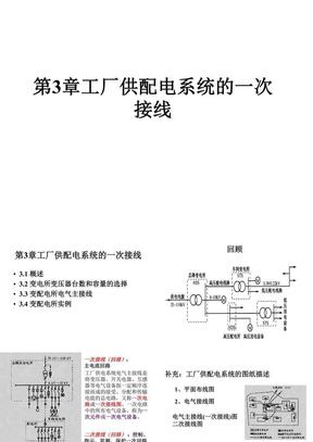 天津大学《工厂供电》第3章工厂供配电系统的一次接线.ppt