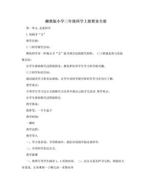 湘教版小学三年级科学上册教案全册.doc