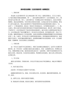 高中语文说课稿《记念刘和珍君》说课稿范文.docx