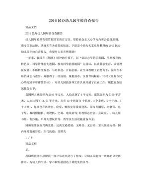2016民办幼儿园年检自查报告.doc