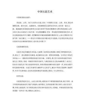 中国石窟艺术欣赏.doc
