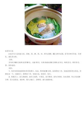 月子菜谱A.doc