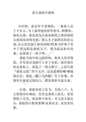 恶人秦桧不留姓.doc