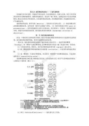遗传学(下).doc