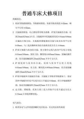 普通车床大修项目.doc