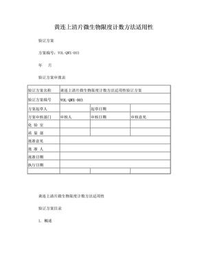 黄连上清片微生物检验方法验证方案.doc