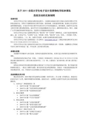 物电学院竞赛参赛队选拔活动的实施细则2011-5-18.doc