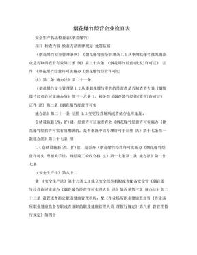 烟花爆竹经营企业检查表 .doc